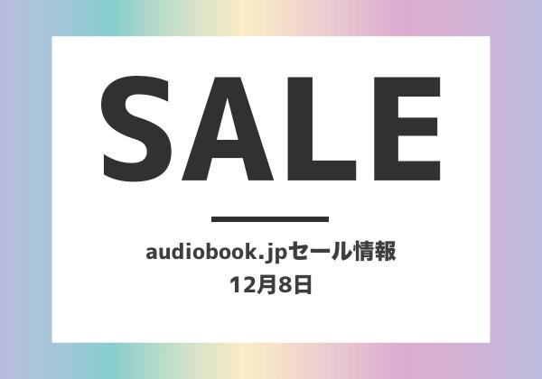 12月8日のaudiobook.jpセール情報