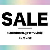 12月28日のaudiobook.jpセール情報