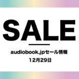 12月29日のaudiobook.jpセール情報