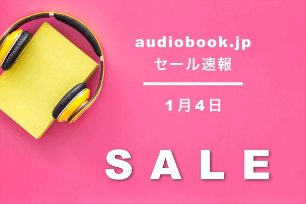 1月4日のaudiobook.jpセール情報