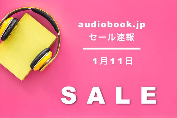 1月11日のaudiobook.jpセール情報