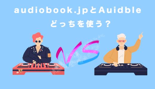 【2020年】オーディオブック最新比較 audiobook.jpとAudible使うならどっち?