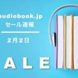 2月2日のaudiobook.jpセール情報