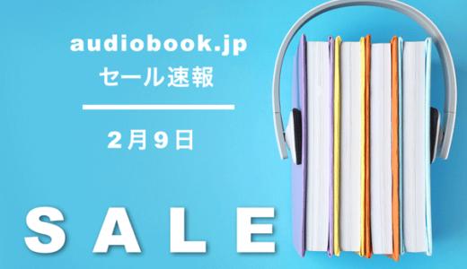【2月9日】audiobook.jpおすすめのオーディオブックセール情報