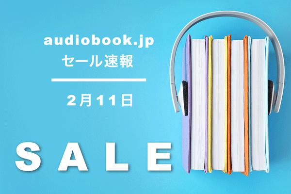 2月11日のaudiobook.jpセール情報