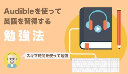 オーディブルのオーディオブックを使って英語を勉強するとっておきの方法