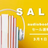 3月1日のaudiobook.jpセール情報