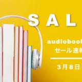 3月8日のaudiobook.jpセール情報