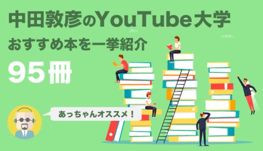 【中田敦彦YouTube大学】おすすめオーディオブック本95冊を一挙紹介