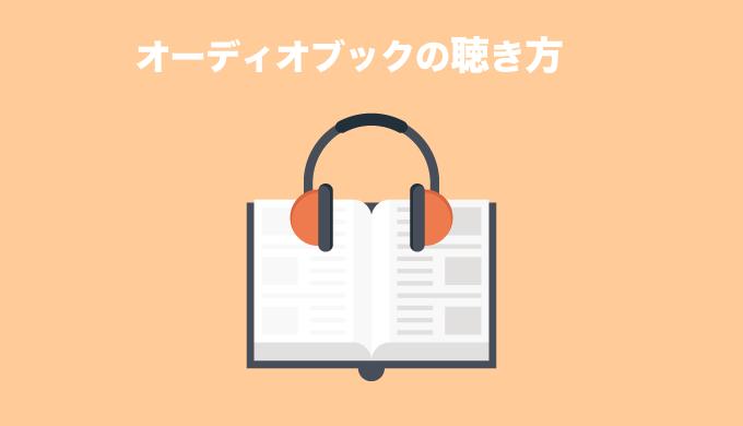 オーディオブックの聴き方